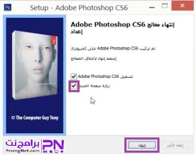 تشغيل برنامج فوتوشوب cs ويندوز 10