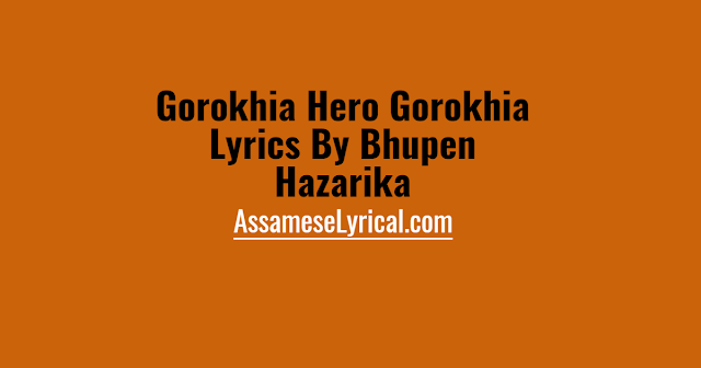 Gorokhia Hero Gorokhia Lyrics