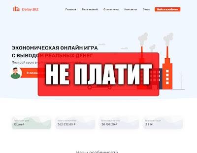 Скриншоты выплат с игры delay.biz