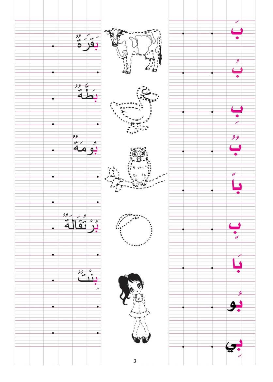تعليم كتابة حرف الباء (ب) pdf