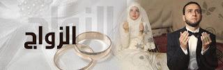 معنى الزواج في الإسلام