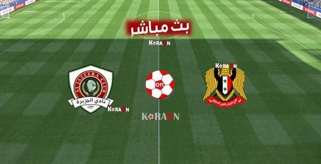 مشاهدة مباراة الجيش والجزيرة بث مباشر بتاريخ 18-06-2019 كأس الإتحاد الآسيوي