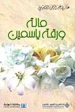 مائة ورقة ياسمين لغازي عبد الرحمن القصيبي