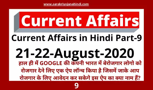 21-22 August 2020 Current Affairs in Hindi