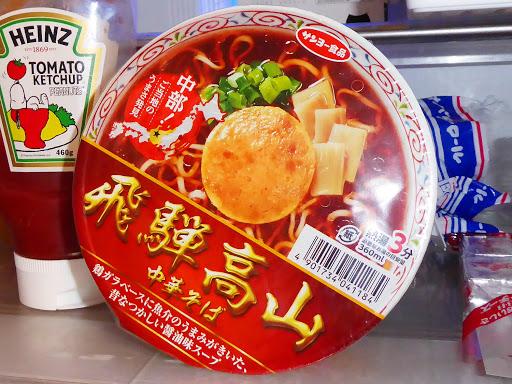 【サンヨー食品】飛騨高山 中華そば(カップ麺)