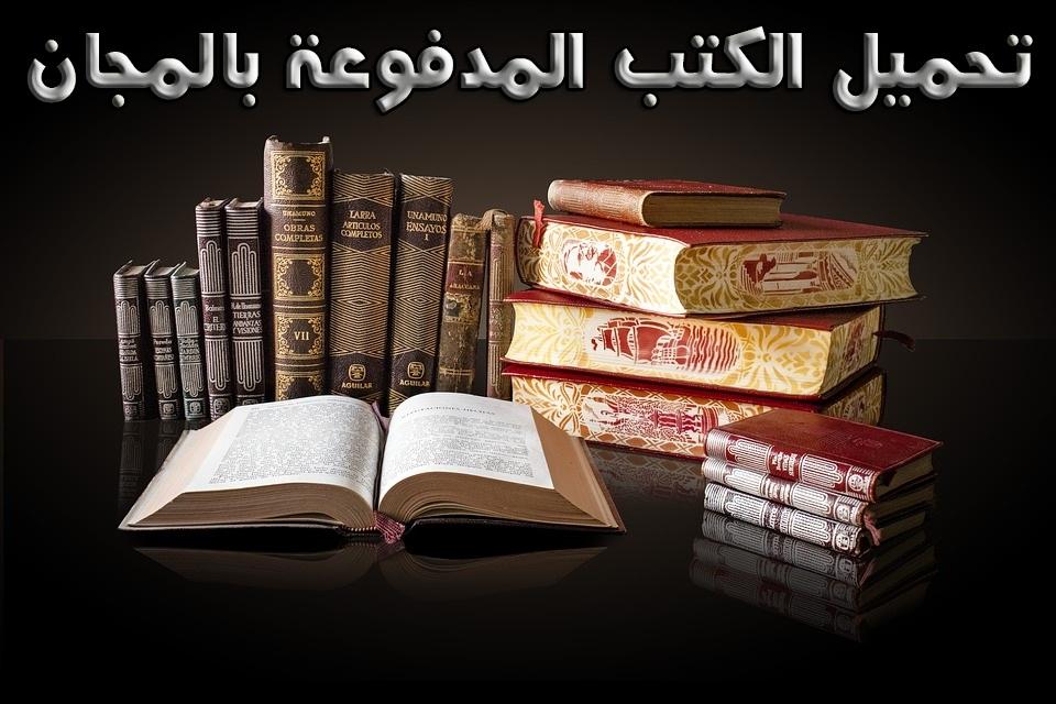 تحميل الكتب المدفوعة بالمجان