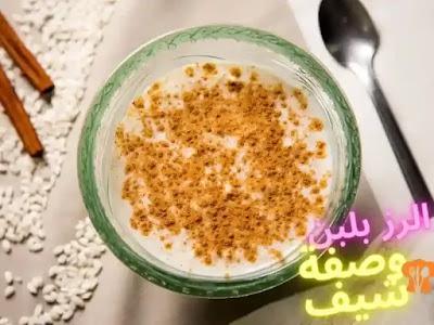 الرز بلبن 3 وصفات مميزة لعمل الارز بلبن مثل محلات المالكي جربيها