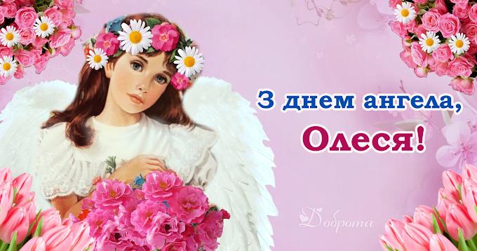 З днем ангела, Олеся! Щиро вітаємо усіх іменинниць, та даруємо ці привітання