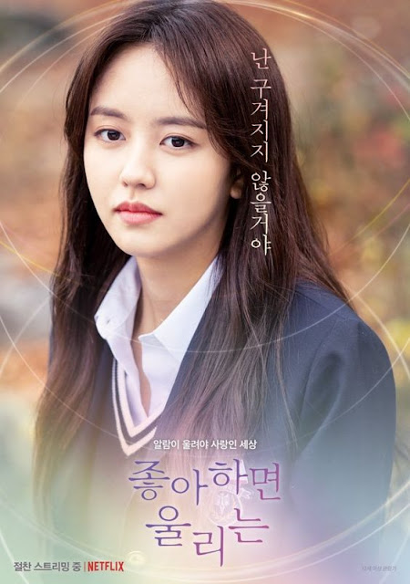 Review Drama Korea Love Alarm : Kim So Hyun sebagai Kim Jojo