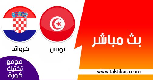 مشاهدة مباراة تونس وكرواتيا بث مباشر 11-06-2019 مباراة ودية