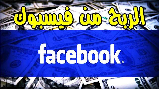 الربح من فيسبوك 2021 أفضل الطرق للربح من فيسبوك