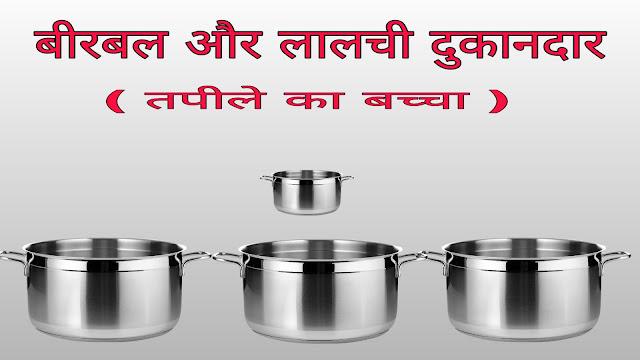 Lalchi Dukandar aur Birbal ki Kahani , tapile ka bachcha