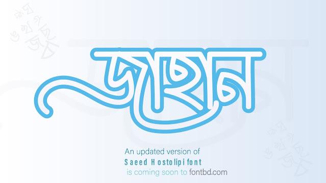 সাঈদ হস্তলিপি বাংলা ফন্ট আসছে নতুন আঙ্গিকে। bangla font free download. bangla unicode font
