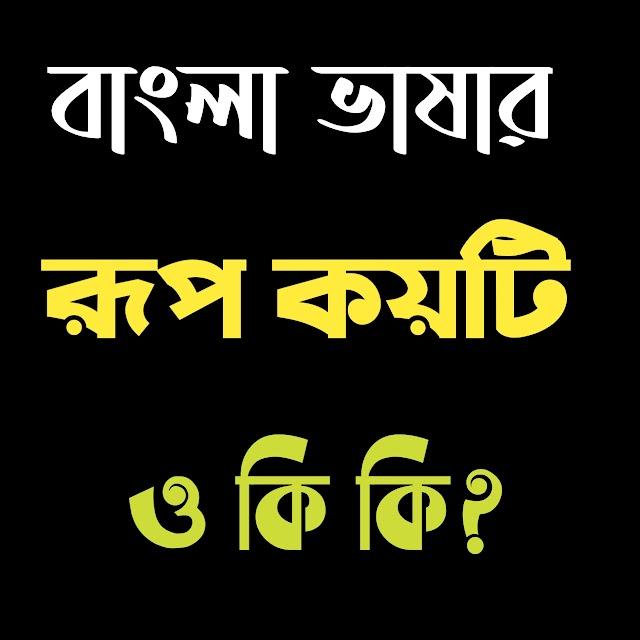 বাংলা ভাষার রূপ কয়টি ও নাম কি কি?