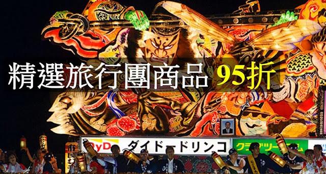 e路東瀛 香港旅遊展 【95折優惠碼】,日本酒店、Local Tour 適用,6月16日起開賣,限時4日!