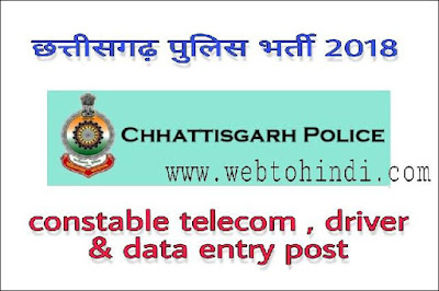 cg police new government job