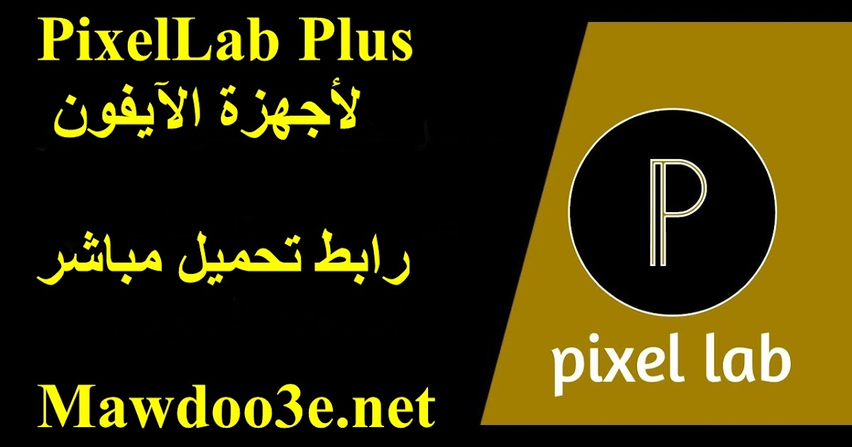 تحميل برنامج pixellab الاسود