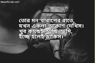 Very sad shayari in bengali