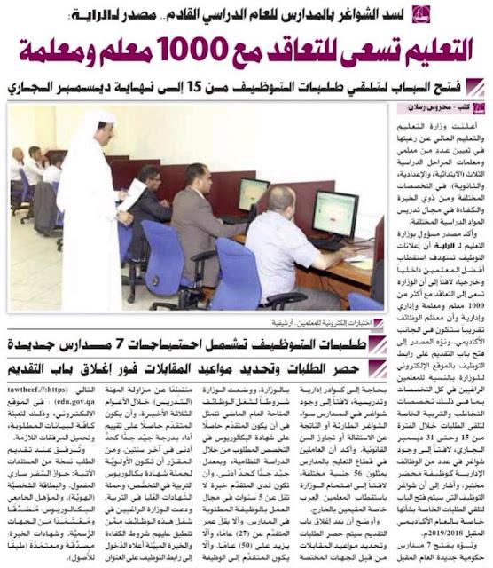 التعليم تعلن عن حاجتها الى 1000 معلم ومعلمة وفتحى باب تلقى طلبات التوظيف من 15 ديسمبر