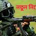 আরো ৬৭৬ জনকে নিয়োগ দেবে বাংলাদেশ সেনাবাহিনী - blogs71