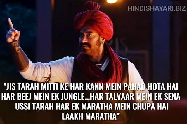 Jis Tarah Mitti Ke Har Kan Mein Pahad Hota Hai ...  Har Beej Mein Ek Jungle ...  Har Talwar Mein Ek Sena ...  Ussi Tarah Har Ek Maratha Mein Chupa Hai Lakh Maratha |Taanaji Movie Dialogue | Taana Ji Dialogue in Hindi | Taanaji Movie Dialogue Images