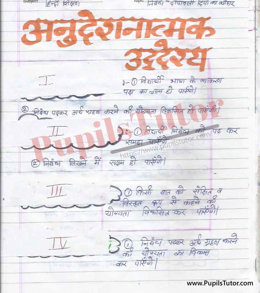 Dipawali Lesson Plan in Hindi for B.Ed First Year - Second Year - DE.LE.D - DED - M.Ed - NIOS - BTC - BSTC - CBSE - NCERT Download PDF for FREE