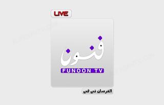 قناة فنون بث مباشر Funoon TV Live