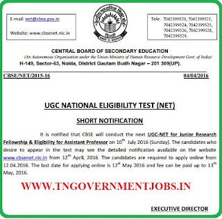 UGC NET Examination July 2016 Notification (CBSE UGC NET July 2016)