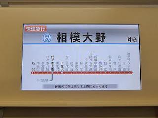 小田急電鉄 快速急行 相模大野行き6 1000形フルカラーLED