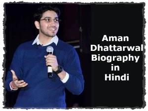 Aman Dhattarwal Biography in Hindi