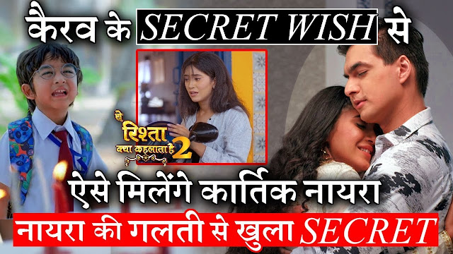 Mindblowing Twist : Kairav's trick works get Kartik as return gift from Naira in YRKKH