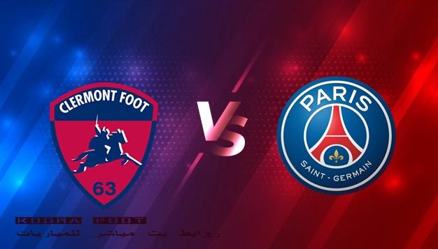 بث مباشر مباراة باريس سان جيرمان ضد كليرمونت اليوم