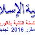دروس التربية الإسلامية للسنة الثانية بكالوريا مقرر جديد 2016