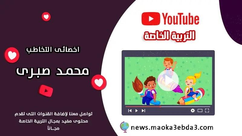 يوتيوب التربية الخاصة