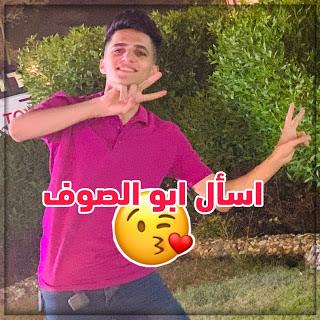اسأل ابو الصوف للفيديو القادم !!