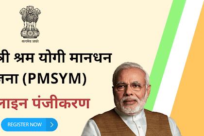 PMSYM : Pradhan mantri Shram Yogi Man Dhan Yojna Pension.