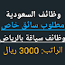 وظائف سياقة بالسعودية: مطلوب سائق خاص براتب 3000 ريال
