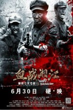 Watch Battle of Xiangjiang River Online Free 2017 Putlocker