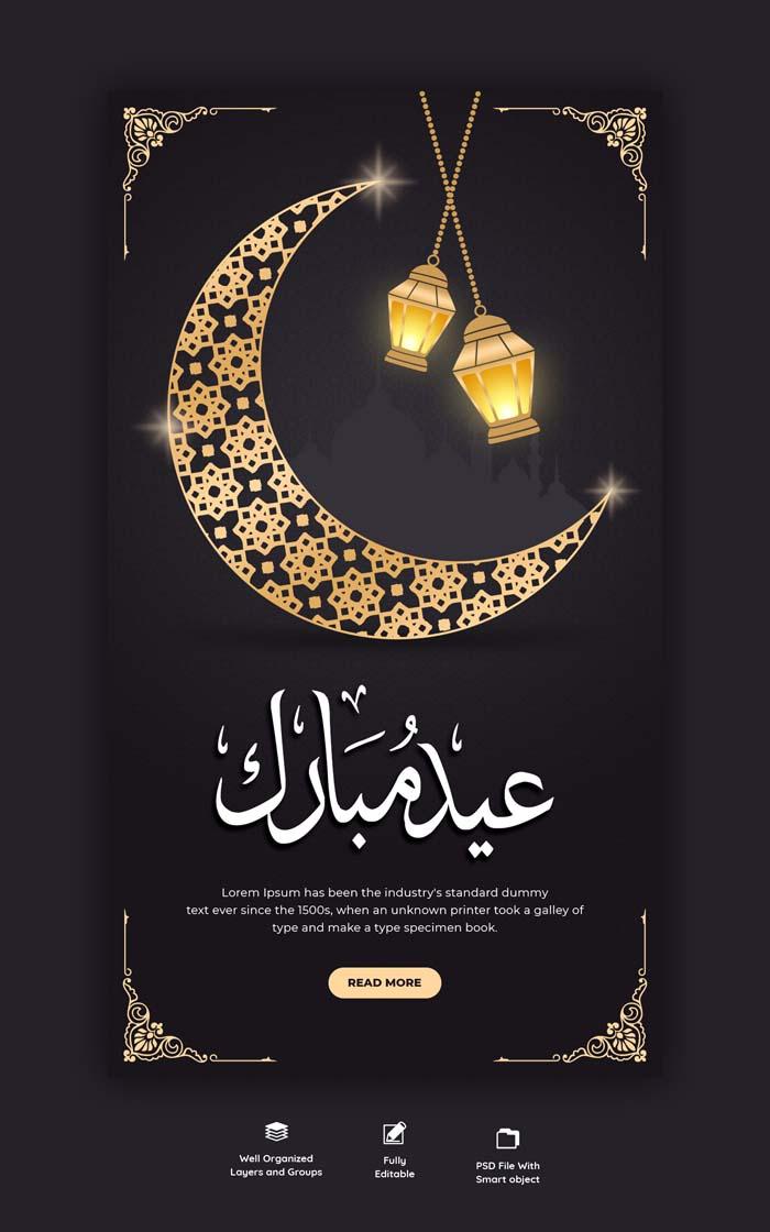 Eid Mubarak Eid Ul Fitr Instagram Facebook Story Template 10