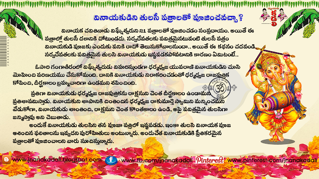 Why Tulsi is Not Offered to Lord Ganesha,Which day is best to plant Tulsi,Who is husband of Tulsi Mata,Why is Durva offered to Lord Ganesha,Does Tulsi need sunlight,why tulsi is not offered to lord ganesha pooj,ganesha stories in telugu,Why can't we offer Tulsi leaves to Lord Ganesha,Can We Offer Tulasi Leaves To Lord Ganesha,Images for can we pray ganesh with tulasi,Frequently asked questions on Shri Ganesh worship,Ganesha and Tulsi's Curse - Shree Maharishi Bhrigu Ashram,One Sided Love Story of Tulasi and Ganesha Mystery Mutual Curse,Love Story of Ganesh and Tulsi,ganesh and tulsi story in hindi,why tulsi is not offered to lord shiva,why tulsi is not watered on sunday,can we keep shivling in tulsi plant,ganesh chaturthi