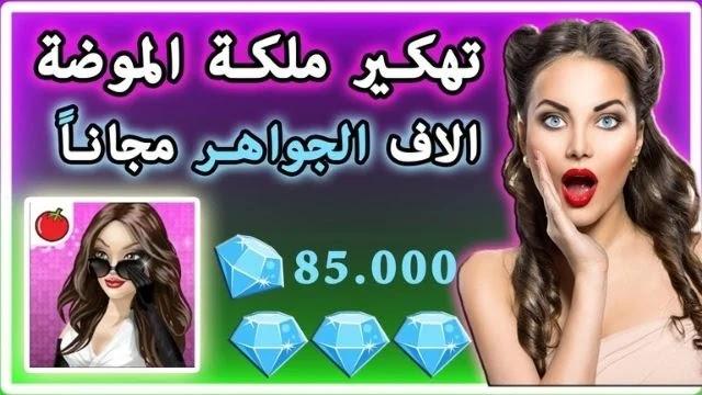 تهكير لعبة ملكة الموضة الحصول على الماس