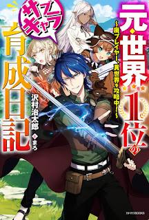 Download Novel Moto Sekai Ichi'i no Sub-chara Ikusei Nikki