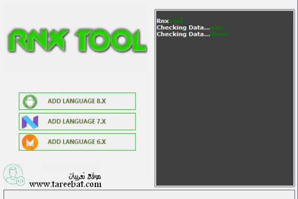 RNX TOOL أفضل وأقوى أداة لتعريب سامسونج جلاكسي الإصدارات الحديثة