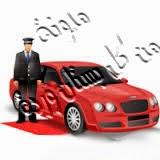 سائق مغربى خبرة فى السواقة والميكانيكا يبحث عن عمل بالمغرب