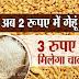अब दो रूपए किलो गेहूं और 3 रुपए में मिलेगा एक किलो चावल, 21 राज्य में रहने वालों को फायदा