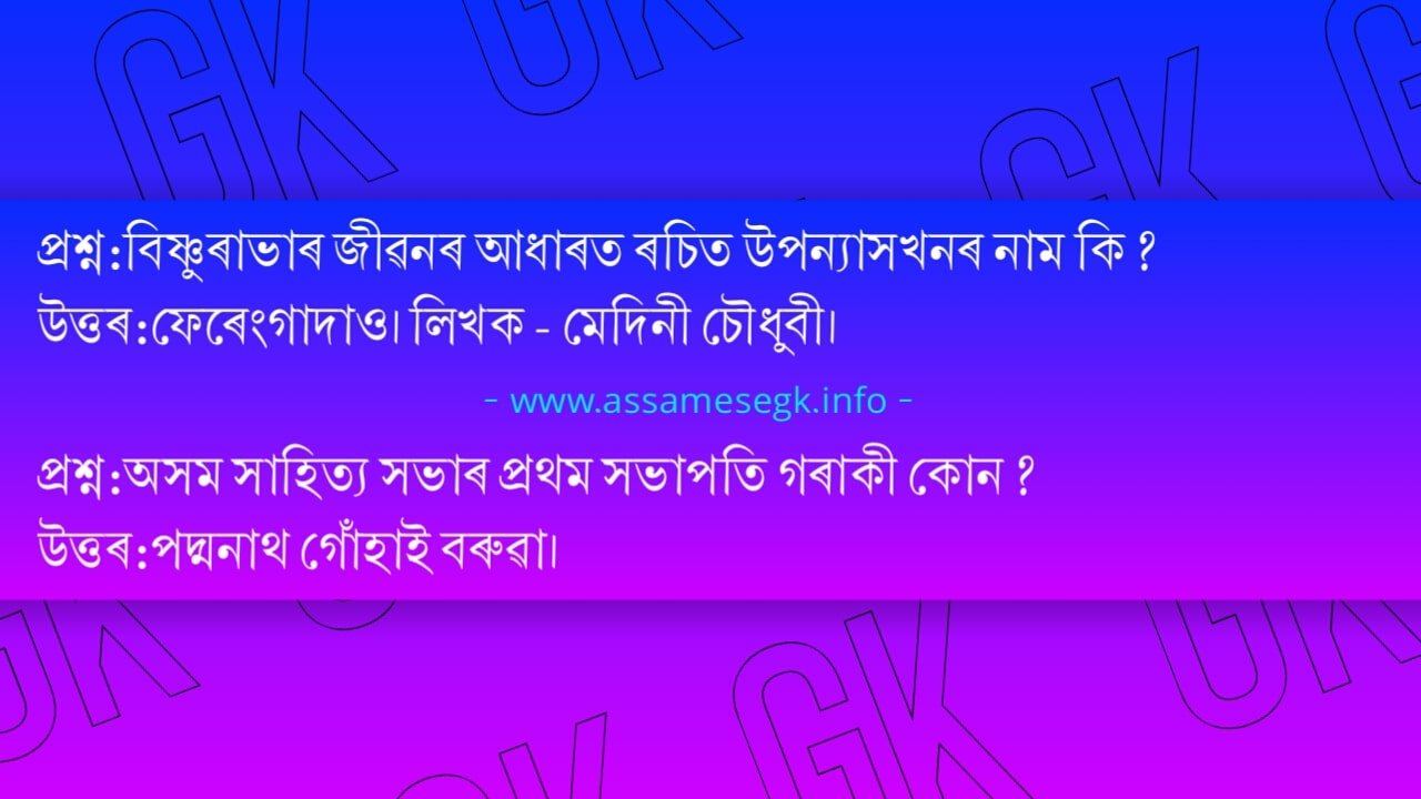 Assamese language and literature GK in Assamese Language