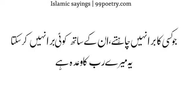 Jo Kisi ka bura Nahin Chahte-urdu sayings