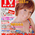 [Magazine] Ayumi Hamasaki 2004-04 TV Guide