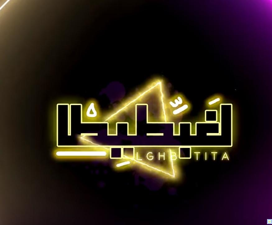 عمر كمال وحسن شاكوش يطرحان مهرجان هنعمل لغبطيطا