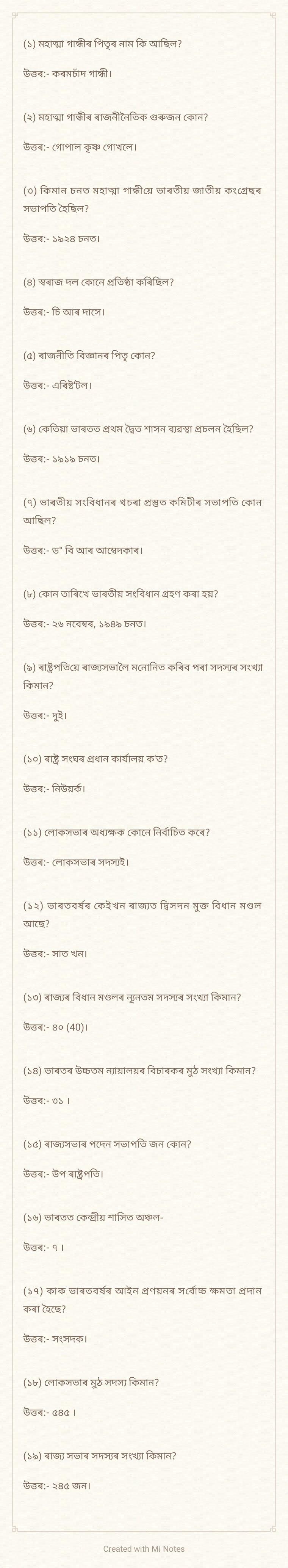 Assamese GK and QUIZ [PDF Download]